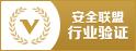 顶级源码— 安全联盟认证